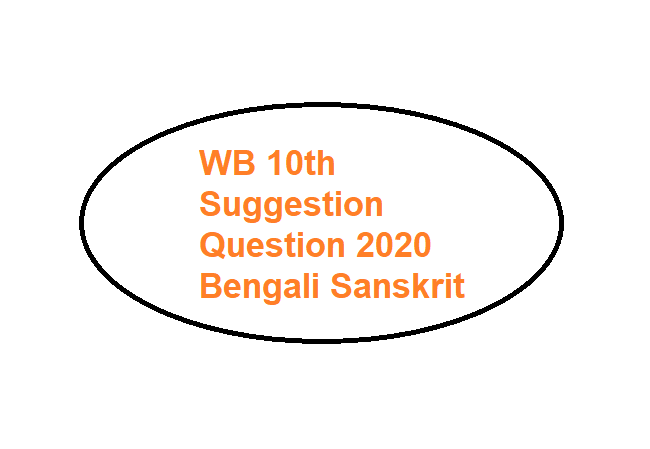 WBBSE Madhyamik sample Paper/Model Paper 2020