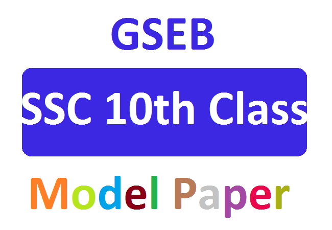 GSEB Last Years Exam Model Papers 2020