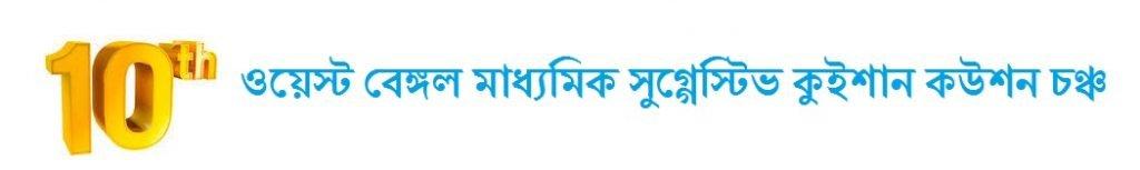 WB 10th Suggestion Question 2020 Bengali Sanskrit